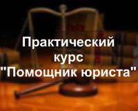 Практический курс «Помощник юриста»