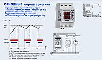 Терморегуляторы с датчиком ТК-5в  (трехканальный, датчик DS18B20) на DIN - рейку