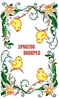 Заготовка для вишивки Великодній рушник В2039 40x60см