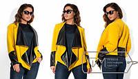 Куртка женская желтый кашемир с кожей ОМ/-298