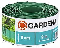 Бордюр садовый зеленый Gardena  00536-20.000.00, 9 см