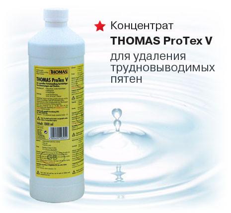 Thomas ProTex V 787515 миючий засіб для миття килимів і м'яких меблів пилососами Томас і Зелмер, фото 1