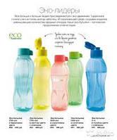 Бутылка для жидкости 750 МЛ экологический полимер в цвете манго с клапаном