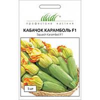 Кабачок Карамболь F1  5 семян  Профессиональные семена