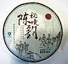 "Чай Шу Пуэр ""Магический Аромат"" 2010 Год, От 20 Грамм"