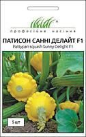 Патиссон Сани делайт F1  5 семян  Профессиональные семена