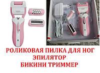 Эпилятор; бикини триммер; электропемза, роликовая пилка аккумуляторная.