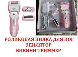 Эпилятор пемза аккумуляторная Gemei 3в1