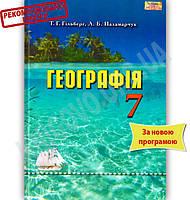 Підручник Географія 7 клас Нова програма Авт: Т. Г. Гільберг, Л. Б. Паламарчук Вид-во: Грамота, фото 1