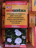 Средство от сорняков Антиберезка 100 мл