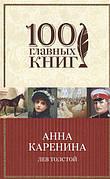 100 головних книг