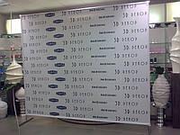 Пресс волл, press wall 2х3 метра (в комплекте с печатью и сумкой)