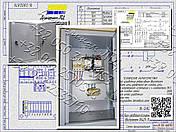 Я5401,  Я5402  ящики управления реверсивным асинхронными электродвигателями, фото 3
