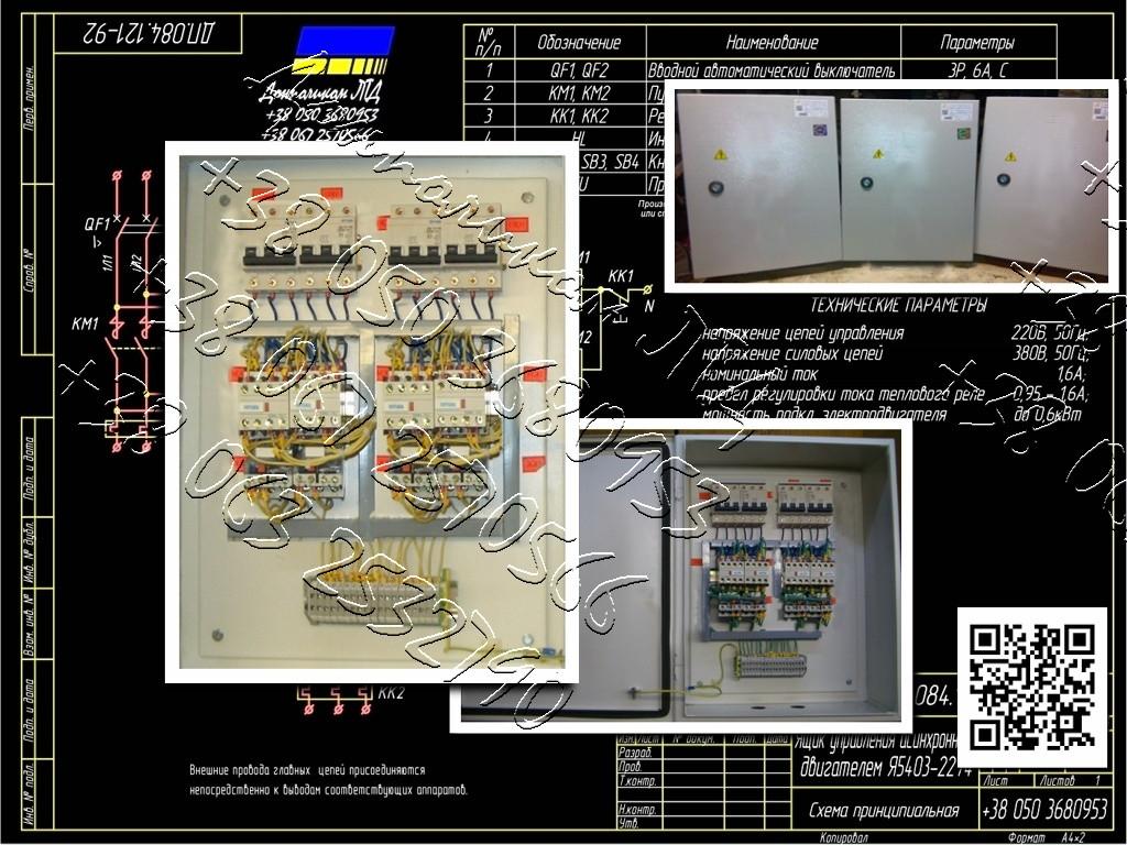 Я5403 (РУСМ5403)  ящик управления двумя реверсивными асинхронными электродвигателеми