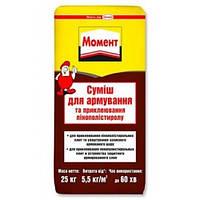 Клей для приклеивания и армирования пенополистерола,пенопласта МОМЕНТ 25кг