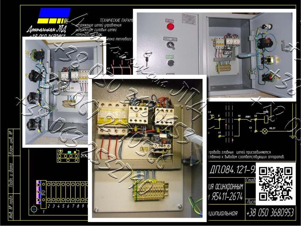 Я5411, РУСМ5411, Я5413, РУСМ5413 -ящики управления реверсивным асинхронными электродвигателями