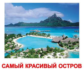 Карточки большие на русском языке