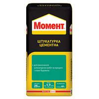 Штукатурка цементная МОМЕНТ (Henkel) 25кг