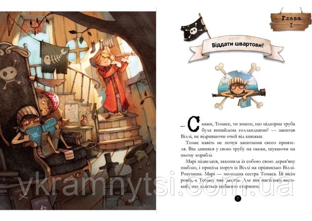 Таємничий острів. Банда піратів. Книга 2. Крамниця дитячих книжок ― vkramnytsi.com.ua