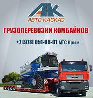 Грузоперевозки комбайна Ялта. Перевозка комбайнов тралом в Ялте. Перевезти негабарит по Крыму