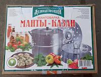 Мантоварка Демидовская Манты-Казан 13 литров 3 сетки