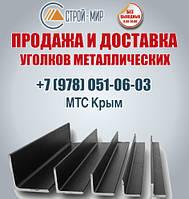 Купить металлический уголок Симферополь. Купить уголок металлический в Семфирополе. Уголок металлический цена