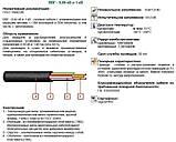Кабель ВВГ п нгд 3х1.5, производитель Мега-Кабель (ГОСТ), фото 2
