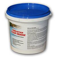 Таблетки хлора мини  1 кг