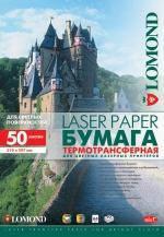 Лазерний термотрансфер Lomond для світлих тканин ( формат А4, 50 аркушів )