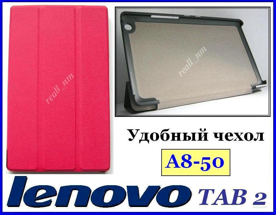 Розовый чехол-книжка для планшета Lenovo Tab 2 A8-50F A8-50LC эко PU