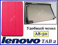 Розовый кожаный Tri-fold case чехол-книжка для планшета Lenovo Tab 2 A8-50F A8-50LC
