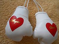 Боксерские перчатки в машину на стекло сувенир брелок  на подарок Любимым