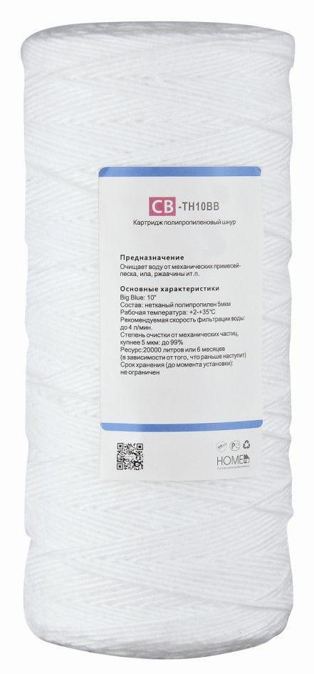 Картридж для фильтра (полипропиленовая веревка) DCB-TH10BB