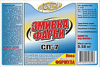 """Смывка краски СП-7 ULTRA  """"БЛЕСК"""" 0,58 кг"""
