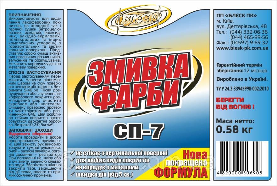 "Змивка фарби СП-7 ULTRA ""БЛИСК"" 0,58 кг (склобутилки 0,5 л)"