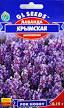 Насіння Лаванда кримська багаторічна 0,15 г