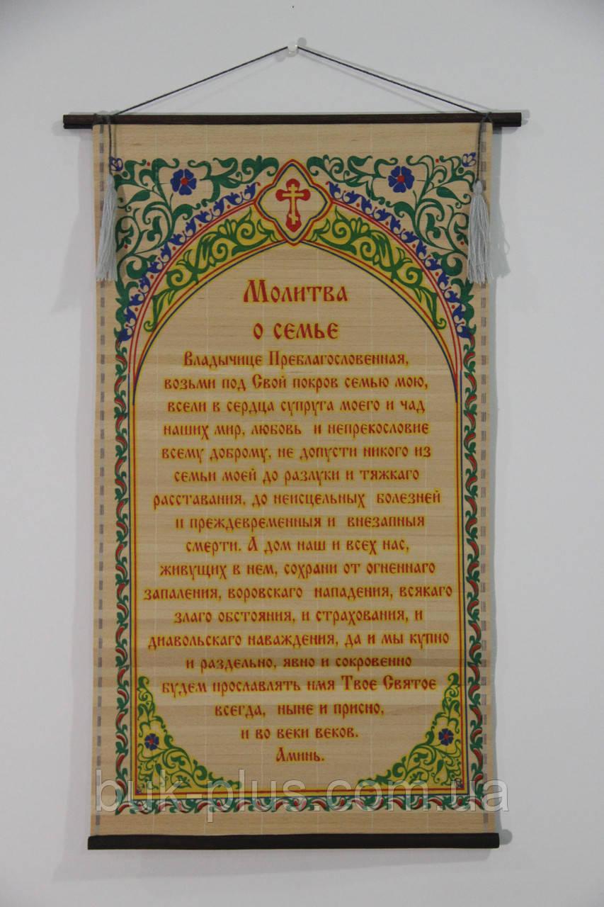 Молитва о Семье (в четырех цветах)