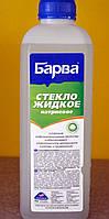 Жидкое стекло  натриевое  Барва 1,4 кг