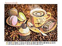 Схема для частичной вышивки бисером Ароматный кофе