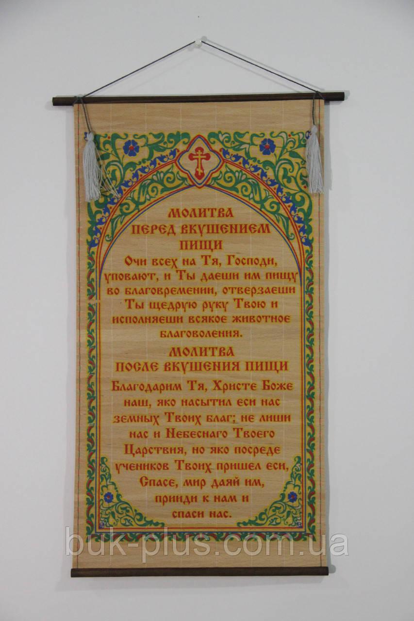 Молитва до и после еды (в четырех цветах)