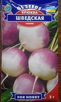 Семена брюквы Шведской 2 г