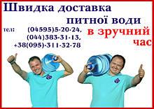 Доставка води Бориспіль