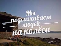 Прокат велосипедов в Северодонецке
