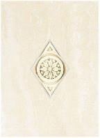 Плитка декор настенная TRAWERTINO beige storie 25 x 35 CERSANIT