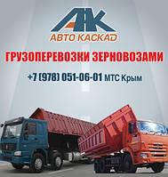 Грузоперевозки зерновозом Керчь. Перевезти зерновозом в Керчи. Нужен зерновоз для сыпучих грузов.