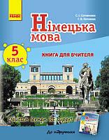 Німецька мова. 5 клас: книга для вчителя (до підруч. «Німецька мова. 5 клас. Deutsch lernen ist super!»)