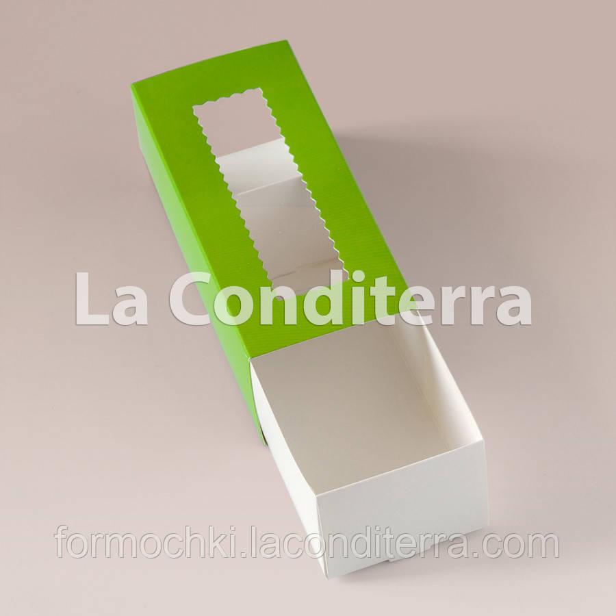 Коробки для печива макаронс, зелені (141х59х49 мм)