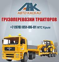 Перевозка трактора Феодосия. Грузоперевозка тракторов тралом в Феодосии. Перевезти негабарит по Крыму