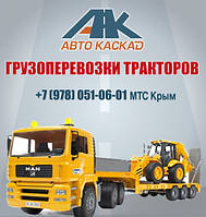 Перевозка трактора Ялта. Грузоперевозка тракторов тралом в Ялте. Перевезти негабарит по Крыму