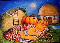 «Сказка для Гарбузовича» картина маслом